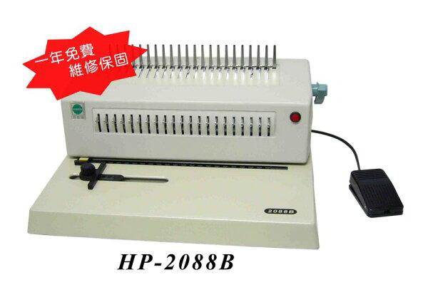 司密特HP-2088B專業用21孔裝訂打孔機(電動