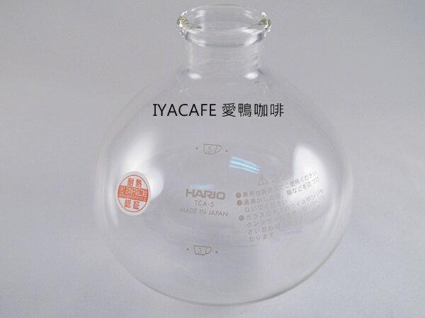 《愛鴨咖啡》HARIO BL-TCA-5 虹吸壺 TCA5 下座
