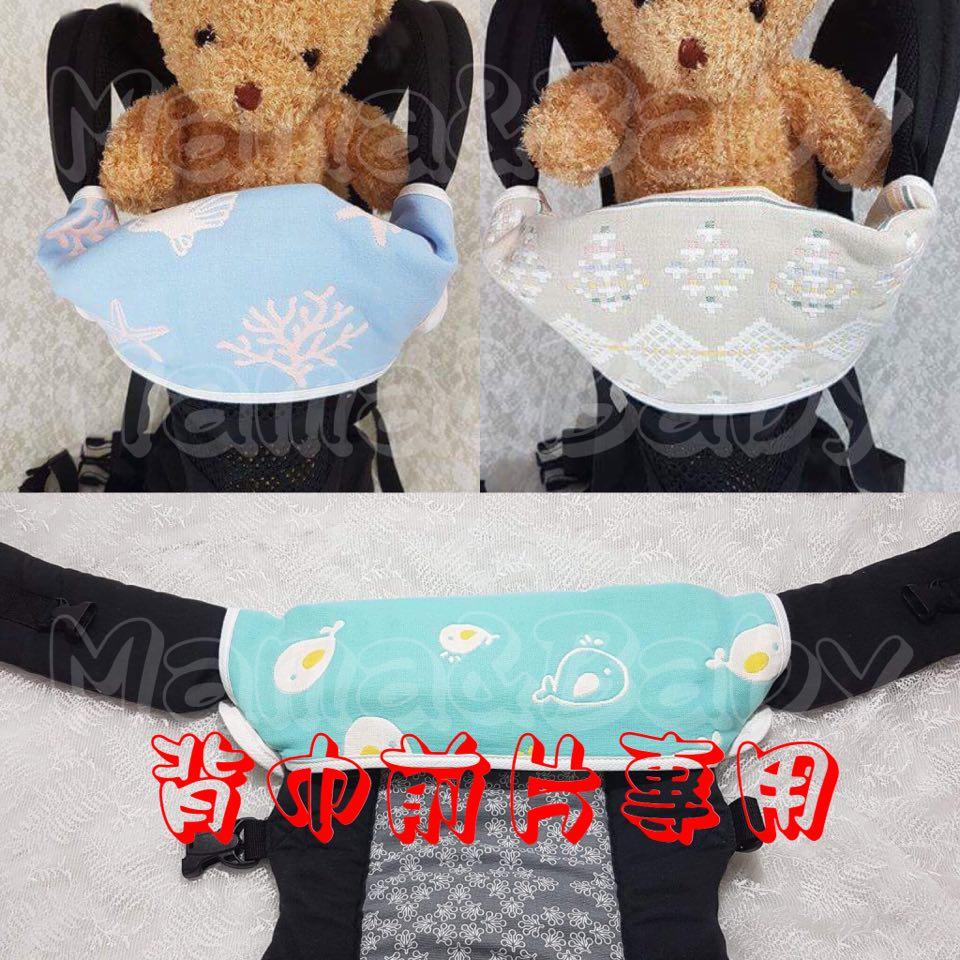 ??Mama&Baby 雜貨店??背巾口水巾【寶寶前背專用口水巾】
