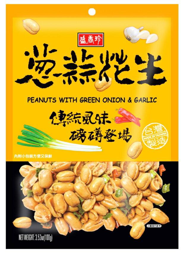 盛香珍 -蔥蒜花生100g(包)