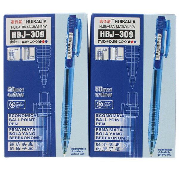 惠佰嘉 自動圓珠筆 HBJ-309 原子筆 (藍色)/一盒50支入{促4} 0.7mm 按壓式 彈跳式圓珠筆~萬