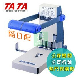 【隔日配】【公家機關熱門採購款】TA TA 打洞機 HP-2 重型 兩孔 打孔機 /台