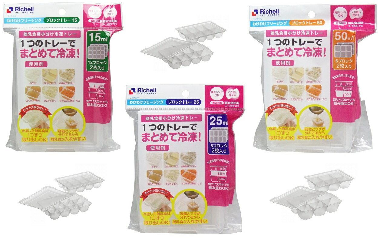日本 Richell 利其爾 離乳食分裝盒 15ml//25ml//50ml 一組2入 副食品 儲存盒 食物冷凍保存盒