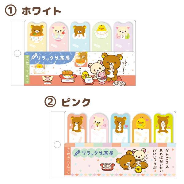 【真愛日本】16082700069日本製便利貼付簽5P-茶屋丸子B  SAN-X 懶熊 奶熊 拉拉熊 文具 標籤紙 造型標籤