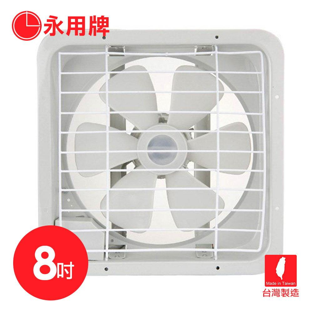 【永用】台製8吋吸排風扇/吸排風扇FC-308