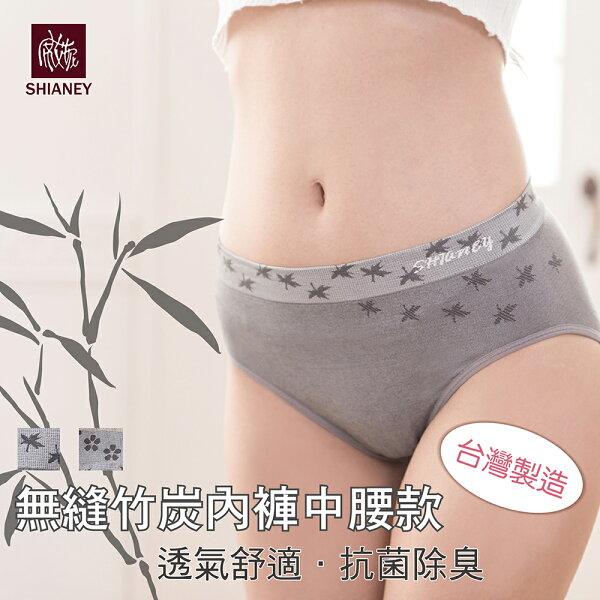 女性中腰無縫褲竹碳纖維台灣製造No.690-席艾妮SHIANEY