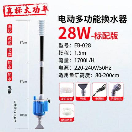 魚缸清潔工具 換水器電動吸便器自動清理魚糞換水洗砂器吸污清洗抽水泵