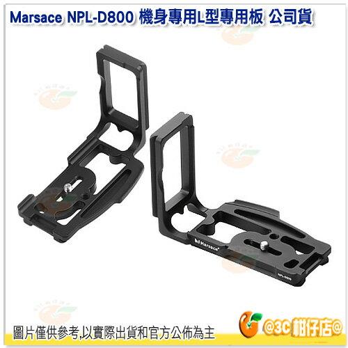 瑪瑟士 Marsace NPL-D800 機身專用L型專用板 For Nikon 公司貨