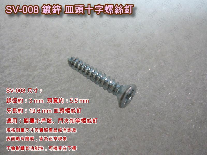 SV-008 十字螺絲 3 X 19.6 mm 皿頭螺絲(100支/包)鍍鋅螺絲 機械牙螺絲 平頭螺絲 木工螺絲