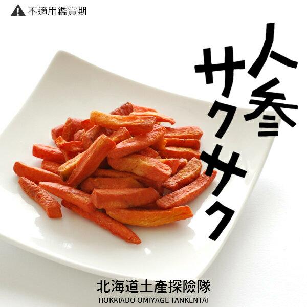 「日本直送美食」[田園菓子] 胡蘿蔔 香香脆脆 ~ 北海道土產探險隊~