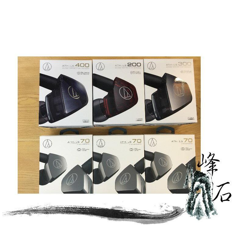 樂天限時促銷!平輸公司貨 ATH-LS70日本鐵三角 雙動圈單體 A2DC可換線式 入耳式耳機