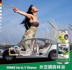 權世界@汽車用品 SONAX 德國舒亮 森林浴噴煙蒸氣式空調循環除臭劑 一次去除車內臭味異味 100ml 000429