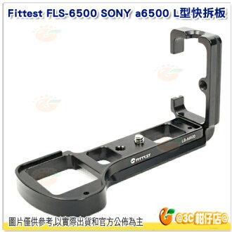 Fittest FLS-6500 SONY a6500 L型快拆板 Arca A6500 豎拍板 金屬握把 直拍 手柄