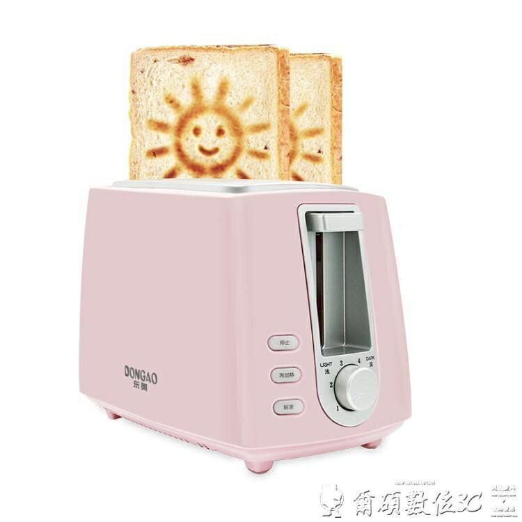 【快速出貨】烤麵包機 多士爐全自動烤面包機家用早餐吐司機迷你2片土司機 七色堇 新年春節  送禮