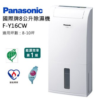 【現貨搶購中*鍾愛一生】Panasonic 國際牌 8公升 清淨除濕機 F-Y16CW另售F-Y12CW*F-Y22BW*F-Y16CW*F-Y12CW*F-Y24CXW*F-Y28CXW*F-Y32..