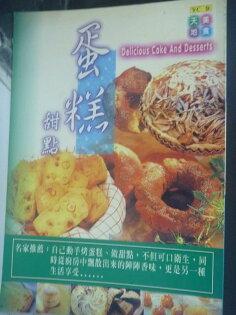 【書寶二手書T7/餐飲_ZCU】蛋糕甜點_佑文編輯部