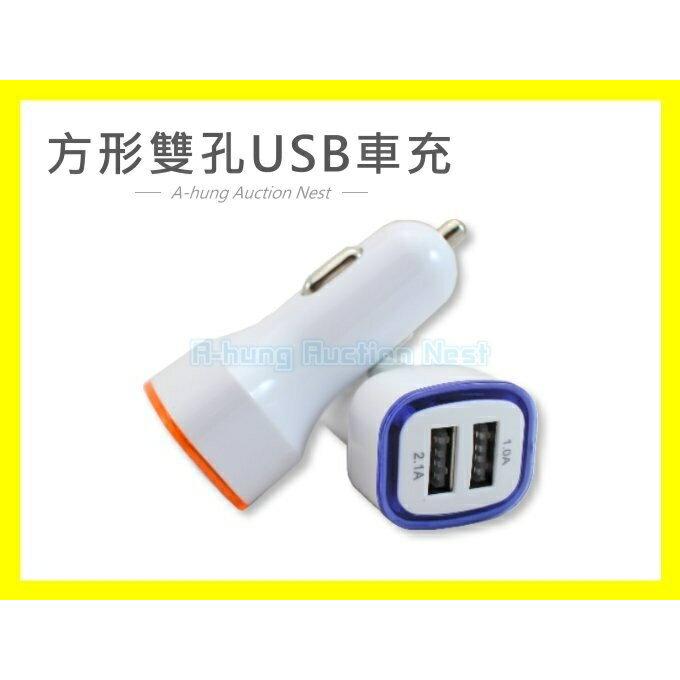 【A-HUNG】穩壓快充 3.1A 雙USB車充 手機 平板 充電頭 雙口車充 充電器 旅充 變壓器 2A 1A USB