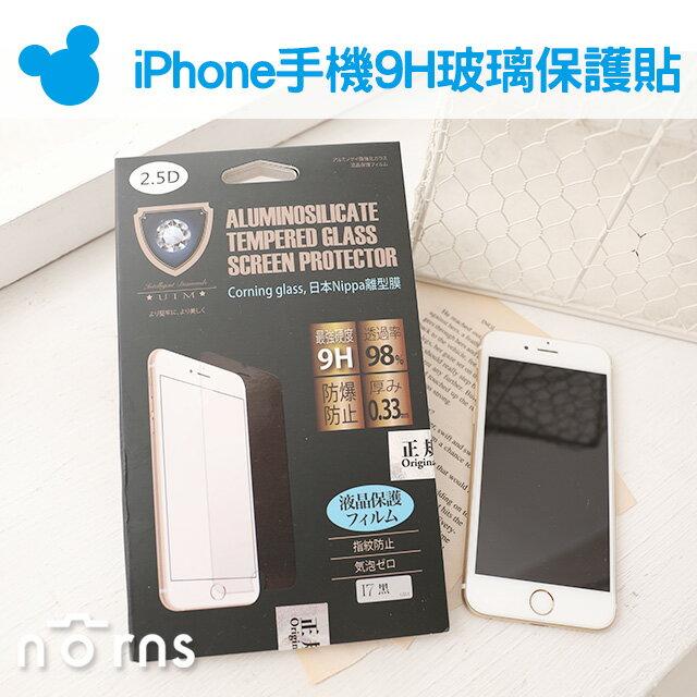 iPhone手機9H玻璃保護貼 - Norns 2.5D日本Nippa離型膜 防爆螢幕保護貼 iPhone 6 6s plus 7台灣製