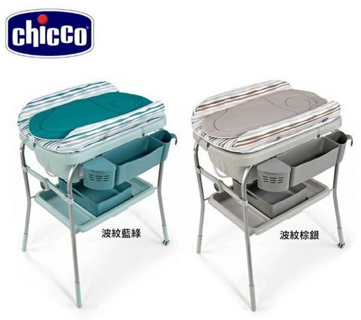 【寶貝樂園】Chicco Cuddle & Bubble洗澡尿布台波紋藍綠 / 棕銀 - 限時優惠好康折扣