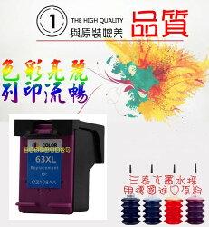 兼容HP高容量環保墨水匣 63XL 彩色(F6U63AA) 63XL 黑色(F6U64AA) ★★★全新公司貨含稅附發票★★★