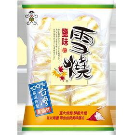 旺旺雪燒鹽味米果170g(單包)【合迷雅好物超級商城】