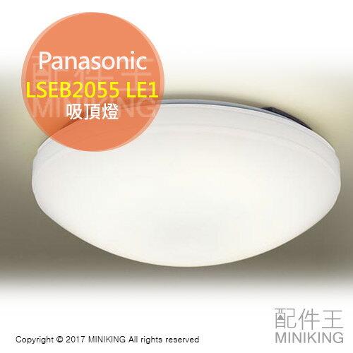 【配件王】日本代購 Panasonic 國際牌 LSEB2055 LE1 LED吸頂燈 天花板燈 另HH-CB1080A