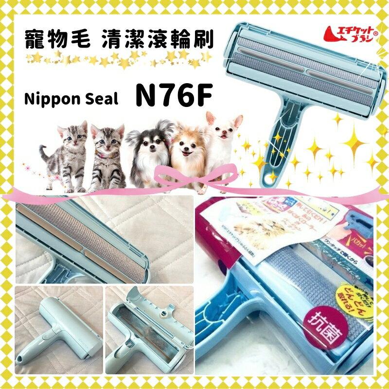 【現貨】日本寵物 清潔滾輪刷 Nippon Seal N76F 床鋪 免耗材 寵物 寵物毛 灰塵 貓毛 狗毛【星野日貨】 - 限時優惠好康折扣