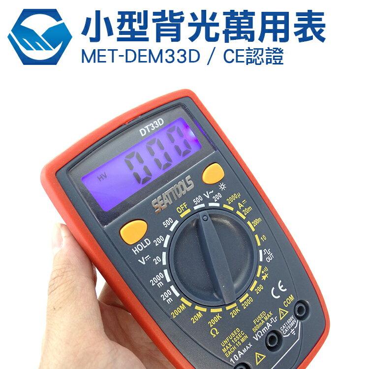 小電表 小型萬用表 萬用電錶 背光 數據保持 交直流電壓 方波測試 DEM33D 工仔人