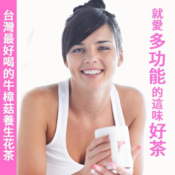 【女性保健茶】甘泉子實牛樟菇養生花茶,熱賣的健康茶,幫你促進代謝、養顏美容