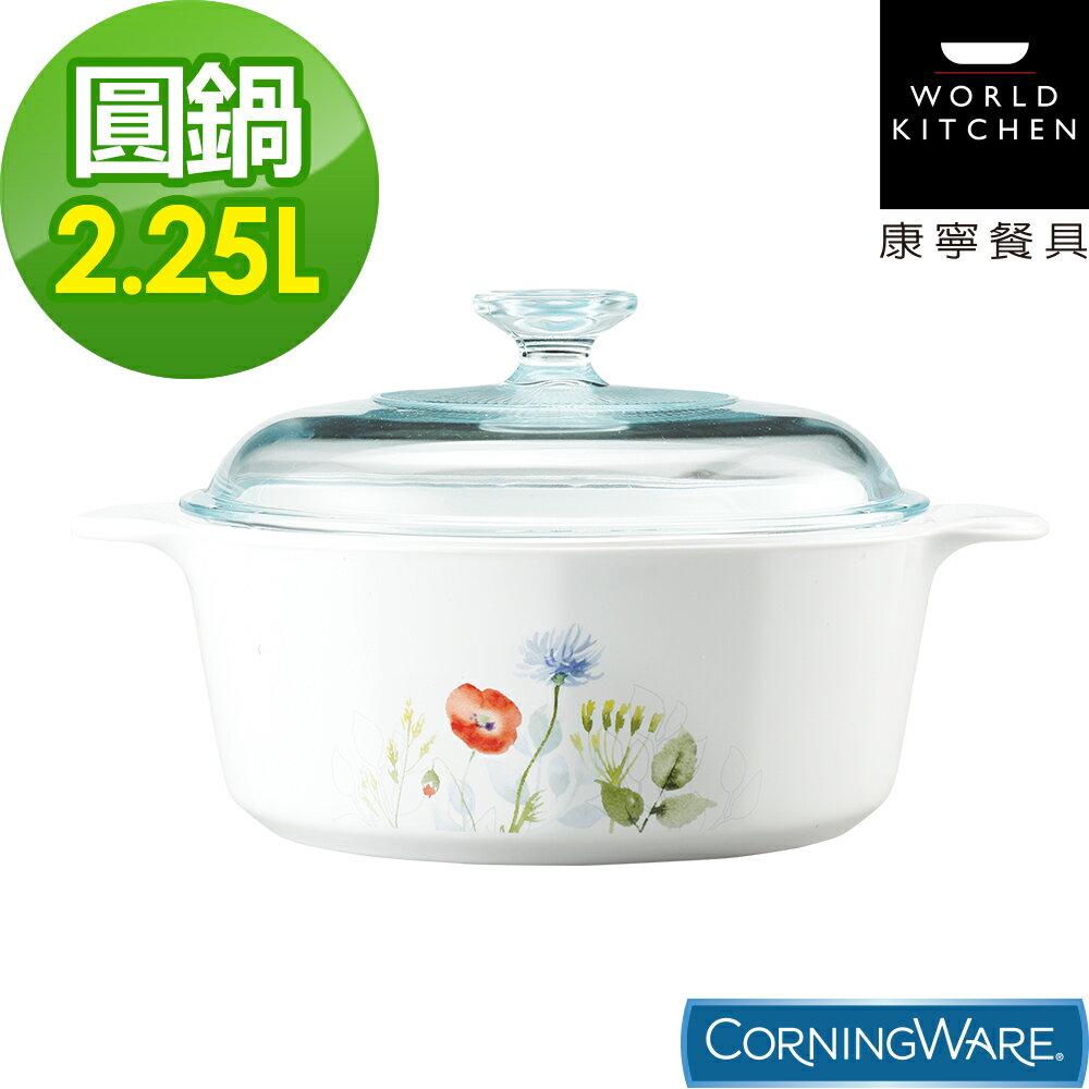 【美國康寧Corningware】2.25L圓形康寧鍋-花漾彩繪
