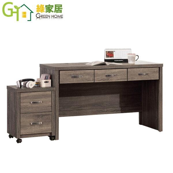 【綠家居】比洛亞時尚5.3尺木紋書桌電腦桌組合(書桌+活動櫃)