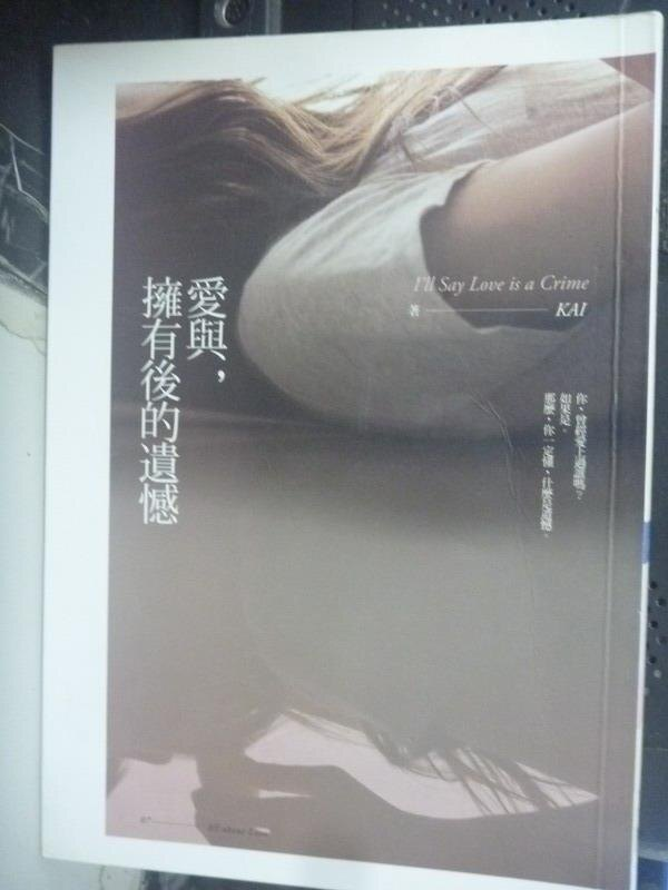 【書寶二手書T7/言情小說_JOC】愛與,擁有後的遺憾_Kai