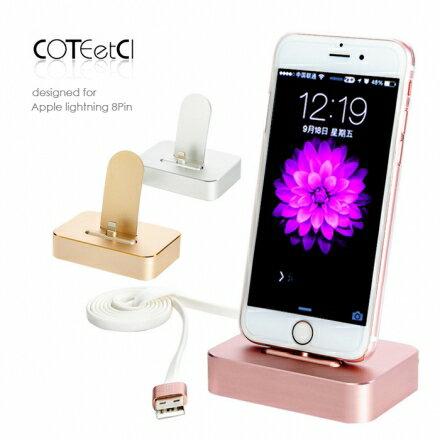 【COTEetCI]Apple iPhone 8pin BASE8 鋁合金充電座/充電器/傳輸/支架/三合一功能 1