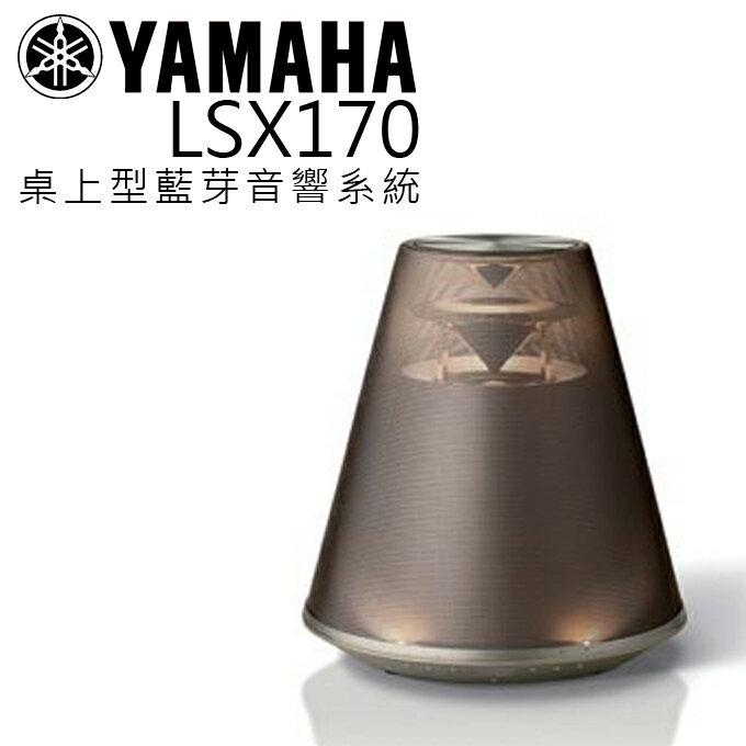 YAMAHA 書架型喇叭 LSX-170 藍芽 公司貨 0利率 免運 金色 - 限時優惠好康折扣
