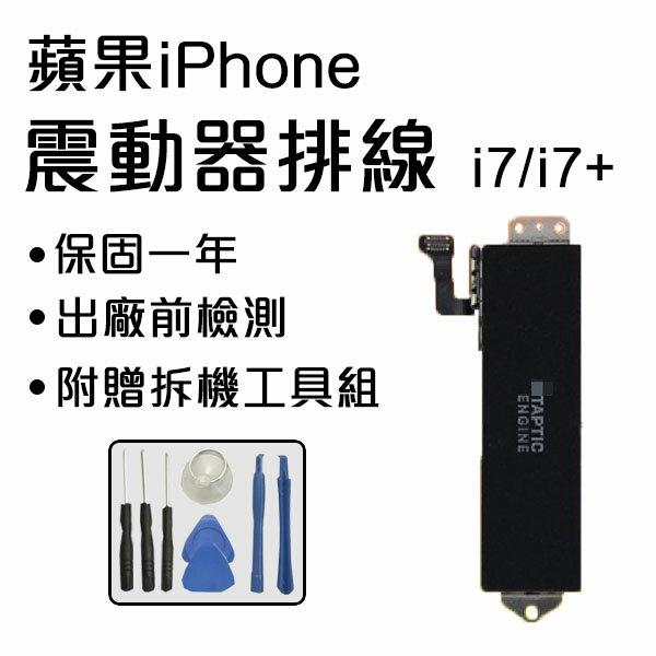 【conishop】iPhone7(4.7)7+(5.5)馬達震動器解決震動弱不震動維修零件贈拆機機工具