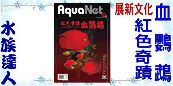 【水族達人】【書籍】展新文化 AquaNet《紅色奇蹟 血鸚鵡 特刊》血鸚鵡/飼育/品種/繁殖