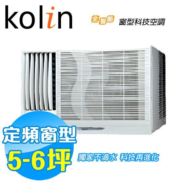 Kolin歌林 5-6坪 窗型冷氣 KD-362R06 / KD-362L06(含基本安裝+舊機回收)不滴水系列 0