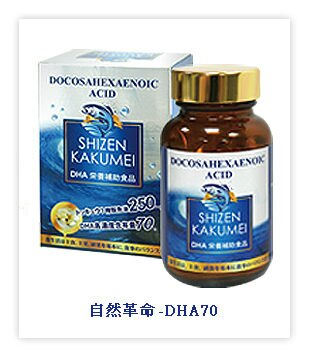 自然革命~DHA70膠囊 90粒~德芳保健藥妝~