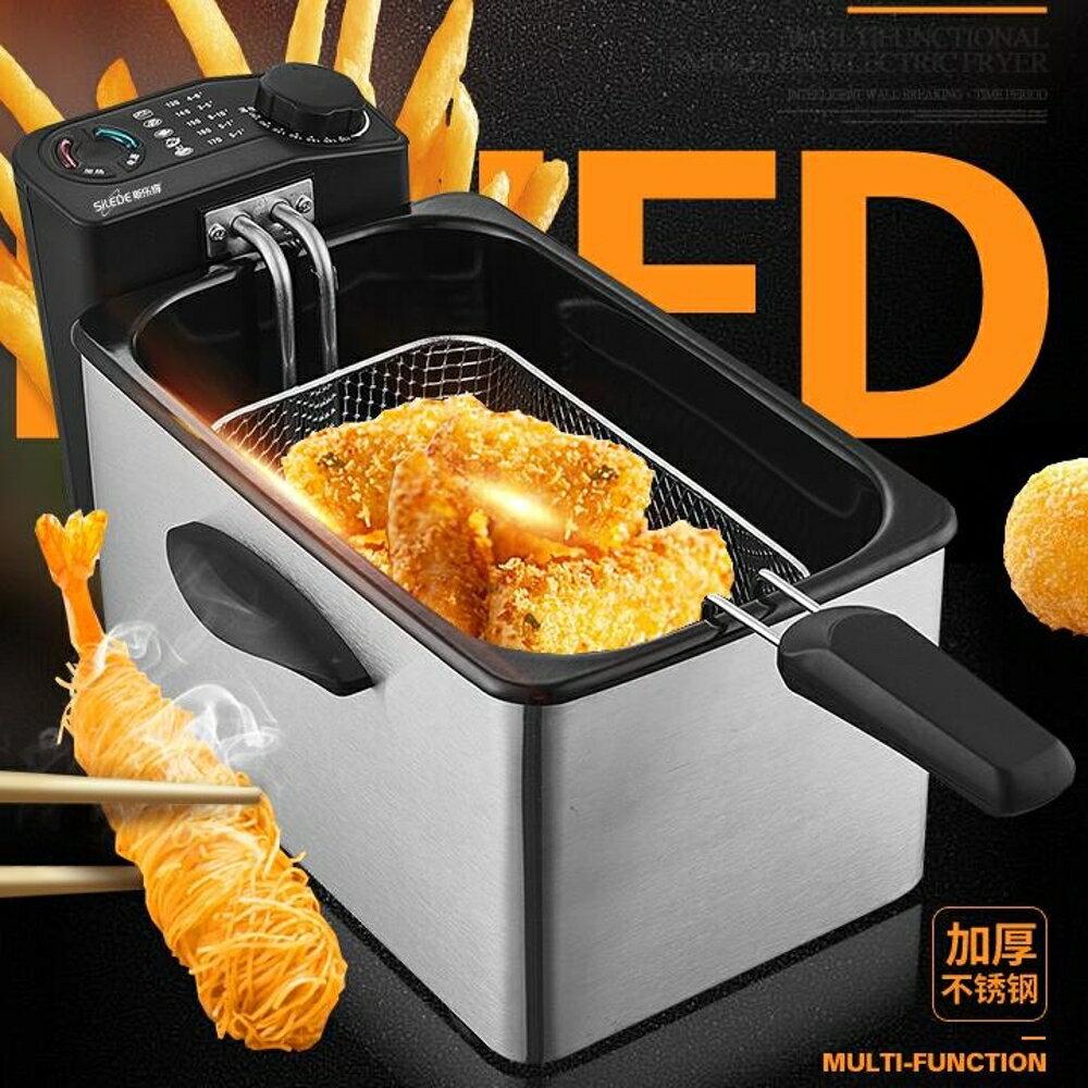 斯樂得油炸鍋家用電炸鍋炸爐單缸油條薯條機全自動小型無油煙商用ATF