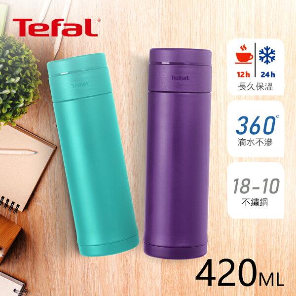 Tefal法國特福MOBILITYSlim輕巧隨行不鏽鋼真空保溫杯420ML