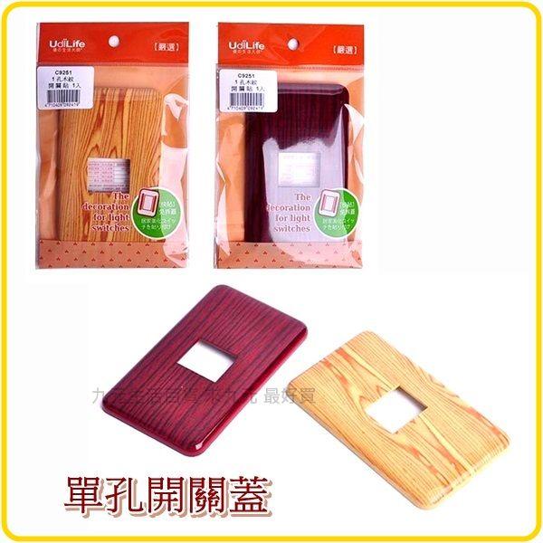 【九元生活百貨】單孔開關蓋 木紋開關蓋