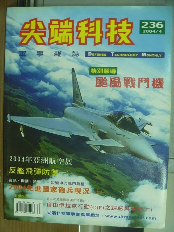 【書寶二手書T1/軍事_PIJ】尖端科技_236期_颱風戰鬥機等