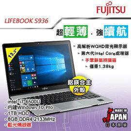 【2016.7 日本原裝 六代處理器】Fujitsu 富士通 Lifebook S936-PB721 13吋WQHD i7-6500U /8G/1TB(5.4)/UMA/掌紋辨識/Blu-ray/Wi..