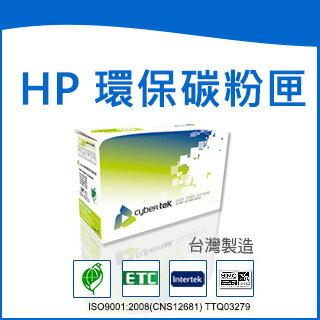 榮科   Cybertek  HP Q6000A環保黑色碳粉匣 (適用Color LaserJet 1600/2600n/2605/6000/CM1015/CM1017(黑))HP-C2600B / 個