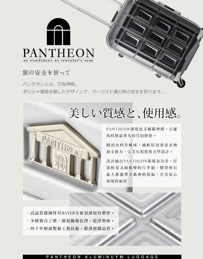日本PANTHEON 19吋 網美行李箱 輕量鋁框硬殼旅行箱-白拉絲 2