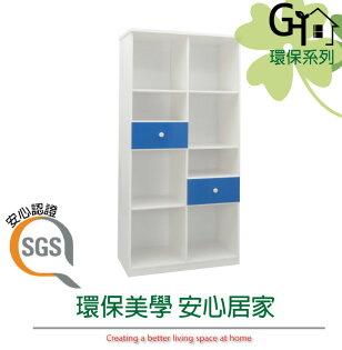 【綠家居】娜莎環保2.8尺塑鋼二抽高書櫃收納櫃(5色可選)