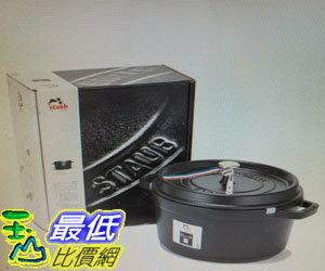 [COSCO代購 如果沒搶到鄭重道歉] W1173881 Staub 搪瓷鑄鐵圓鍋 26公分