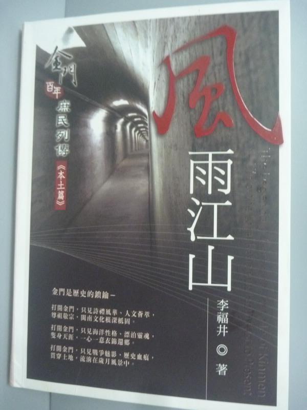 ~書寶 書T2/傳記_IJI~風雨江山 : 金門百年庶民列傳 本土篇 _李福井
