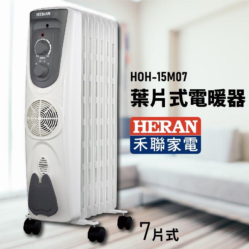 台灣品牌【HERAN禾聯】HOH-15M07 葉片式電暖器-7片式 電暖爐 暖爐 暖氣 適用3~7坪 家庭必備 生活家電