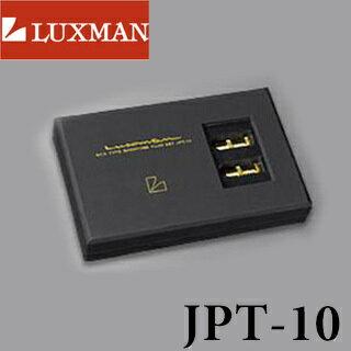 LUXMAN JPT-10 RCA 端子短路保護蓋 1組8個 獨家代理 來電優惠價 公司貨  免運 另售 CHIMEI DENON DYNAUDIO